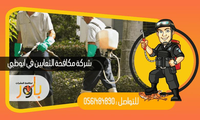 شركة مكافحة الثعابين ابو ظبي
