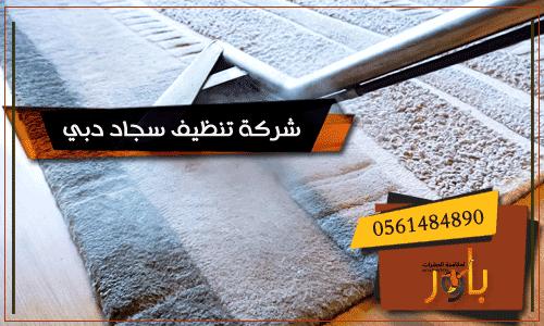 شركة-تنظيف-سجاد-دبي