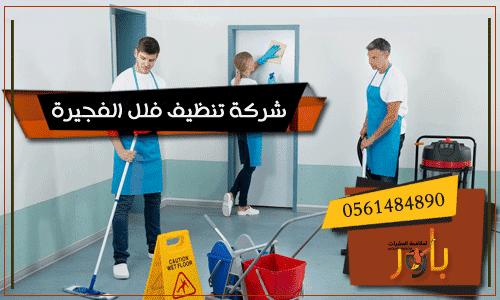 شركة-تنظيف-فلل-الفجيرة