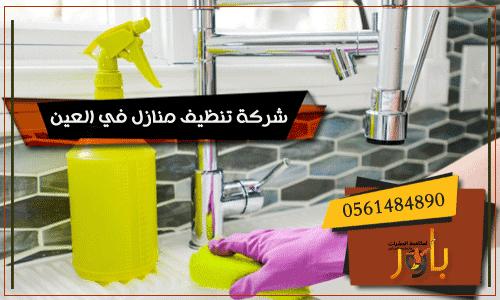 شركة-تنظيف-منازل-في-العينشركة-تنظيف-منازل-في-العين