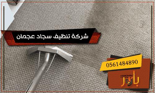 شركة-تنظيف-سجاد-عجمان