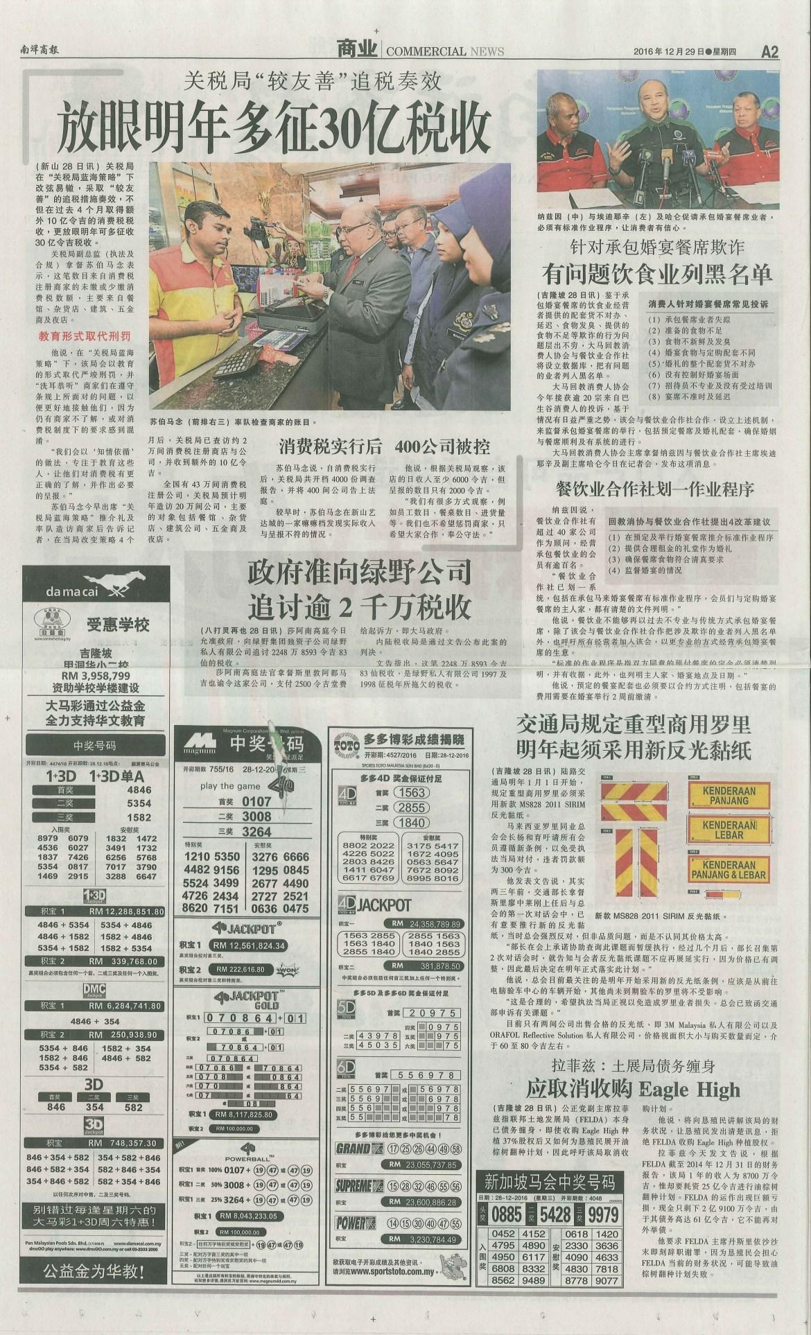 nanyang 29.12.2016