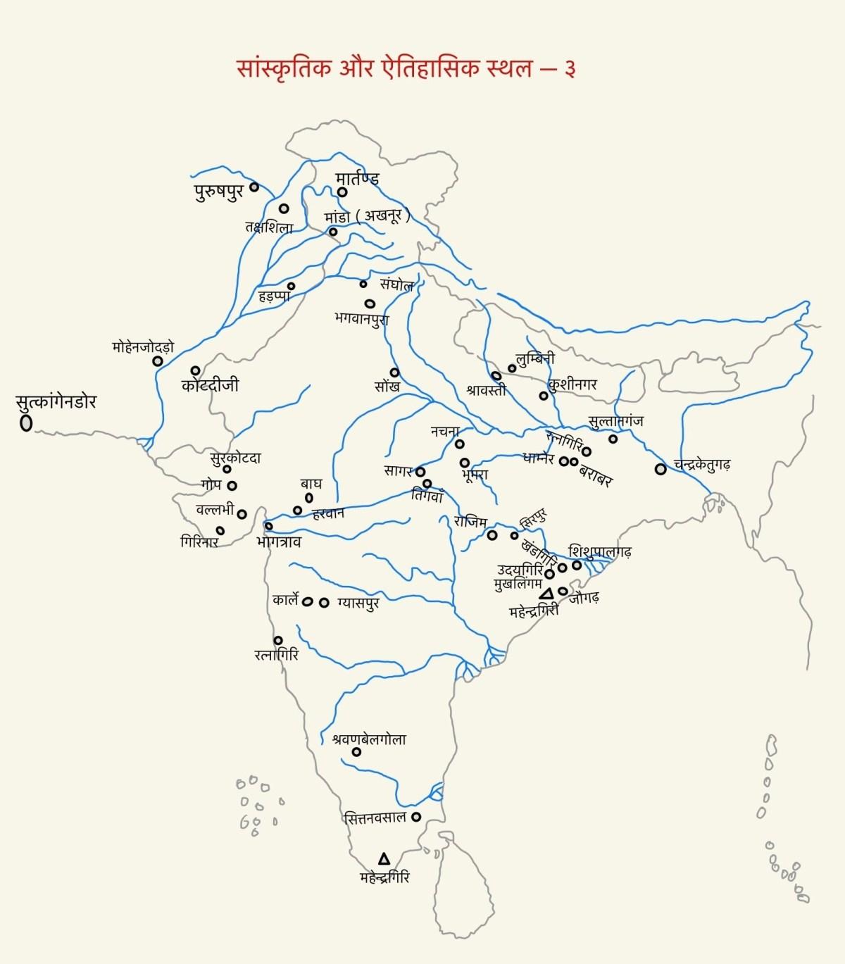 सांस्कृतिक और ऐतिहासिक स्थल का मानचित्रण भाग - ३