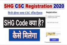 CSC Online Registration To get CSC SHG Code 2020