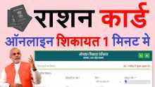 How to Complain Online Ration card