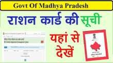 MP(Madhya Pradesh) Ration Card List Check Online 2020-21