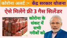 Modi government's relief package for poor families ever released.