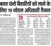Bihar Return Registration,Book train ticket for return to Bihar
