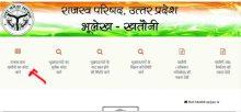 Bhulekh UP, Khasra,UP Bhulekh Khatoni, Uttar Pradesh Land Record Verification 2020