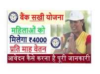UP BC Sakhi Yojana 2020,CSC Sakhi Yojana,up banking Sakhi scheme registration