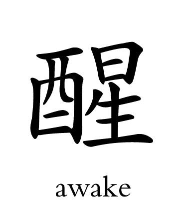 How To: Pronounce Mandarin Chinese Pinyin (cheat sheet