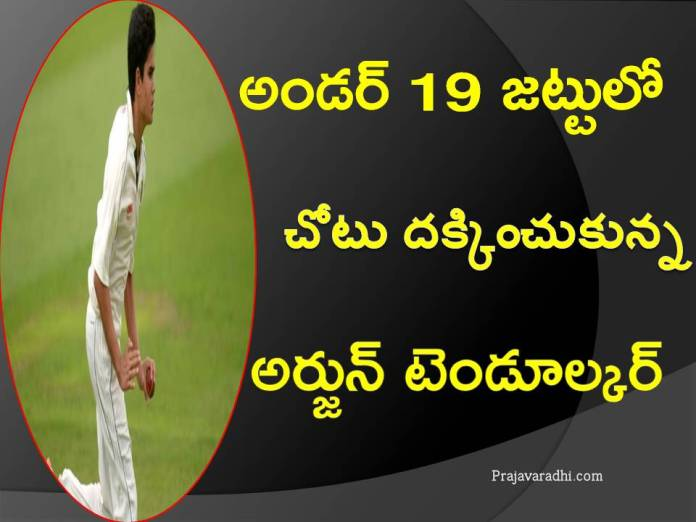 arjun tendulkar select on test cricket