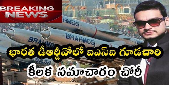 brahmose missile infirmation leak