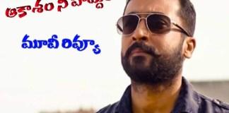 Aakasam Nee Haddura Movie Review