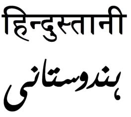 hindu urdu