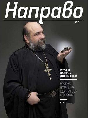 Обложка второго номера журнала «Направо»