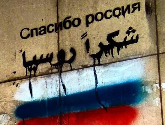 """Writing on the streets of Damascus: """"Thank you Russia."""""""