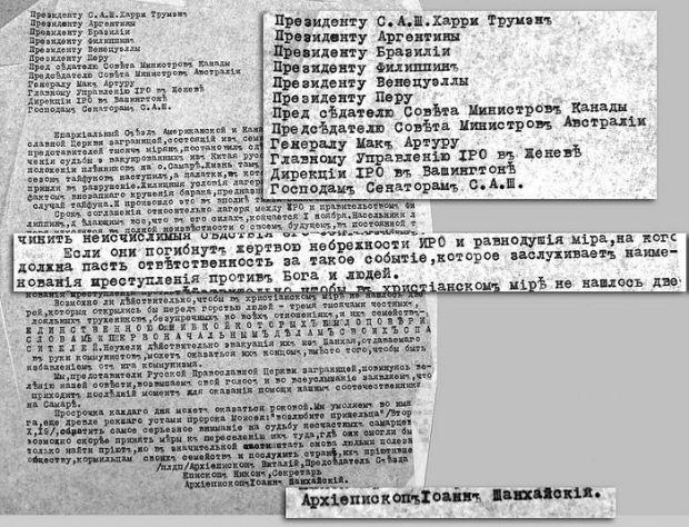 Письмо святителя Иоанна Шанхайского президентам и высшим лицам разных стран с просьбой об убежище для русских беженцев
