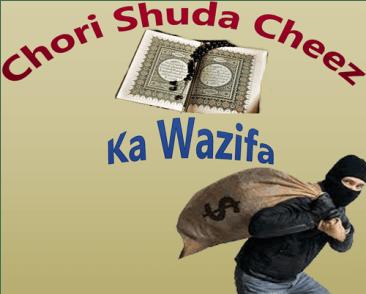 Gumshuda cheez ki wapsi ka taweez