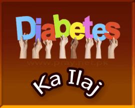 Diabetes Ka wazifa