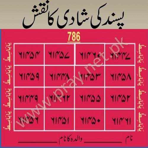 Manpasand shadi k liye Qurani taweez/naqsh