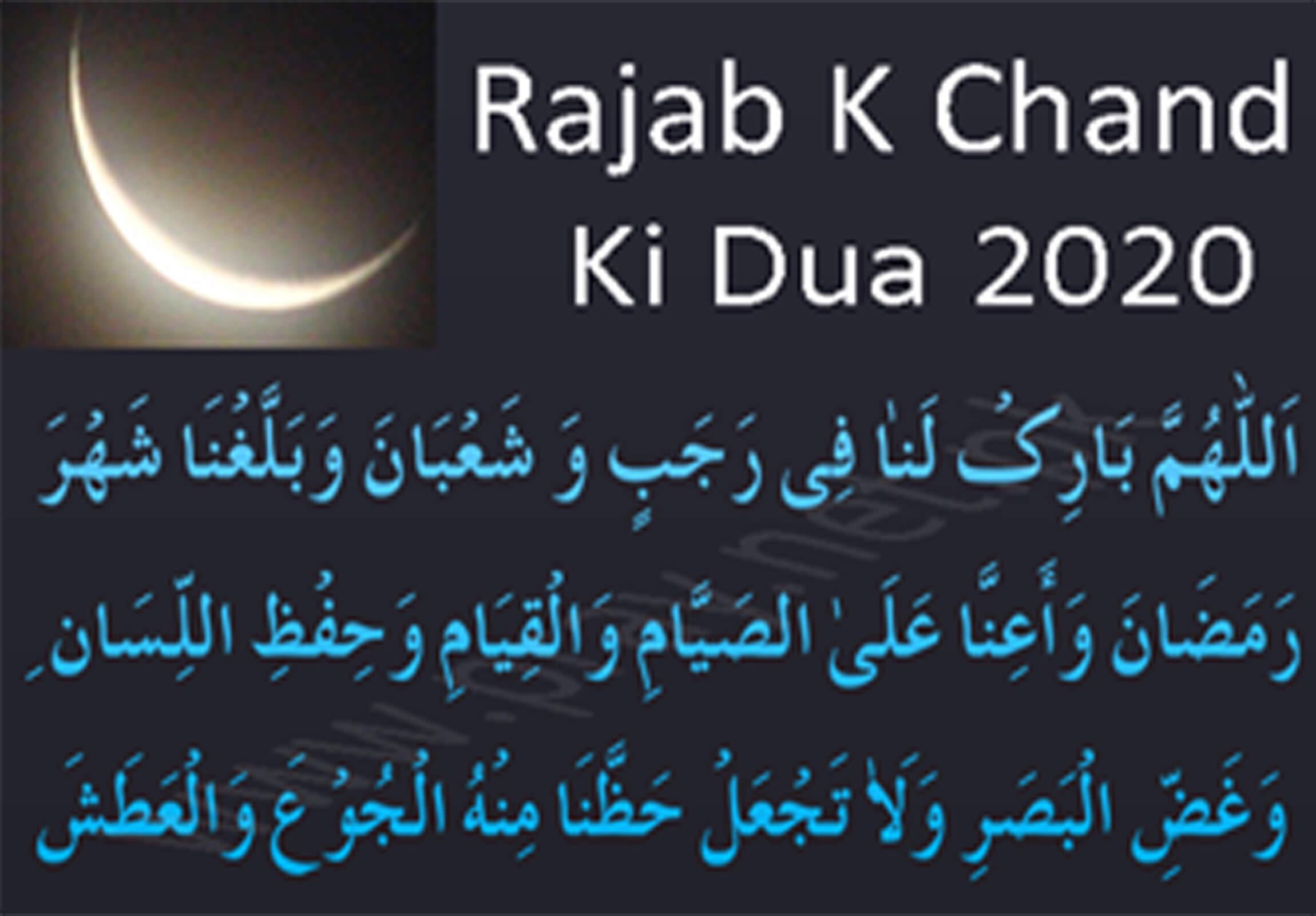 Rajab K Chand Ka wazifa 2020