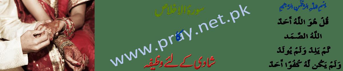 Shadi k liye Qurani Wazifa