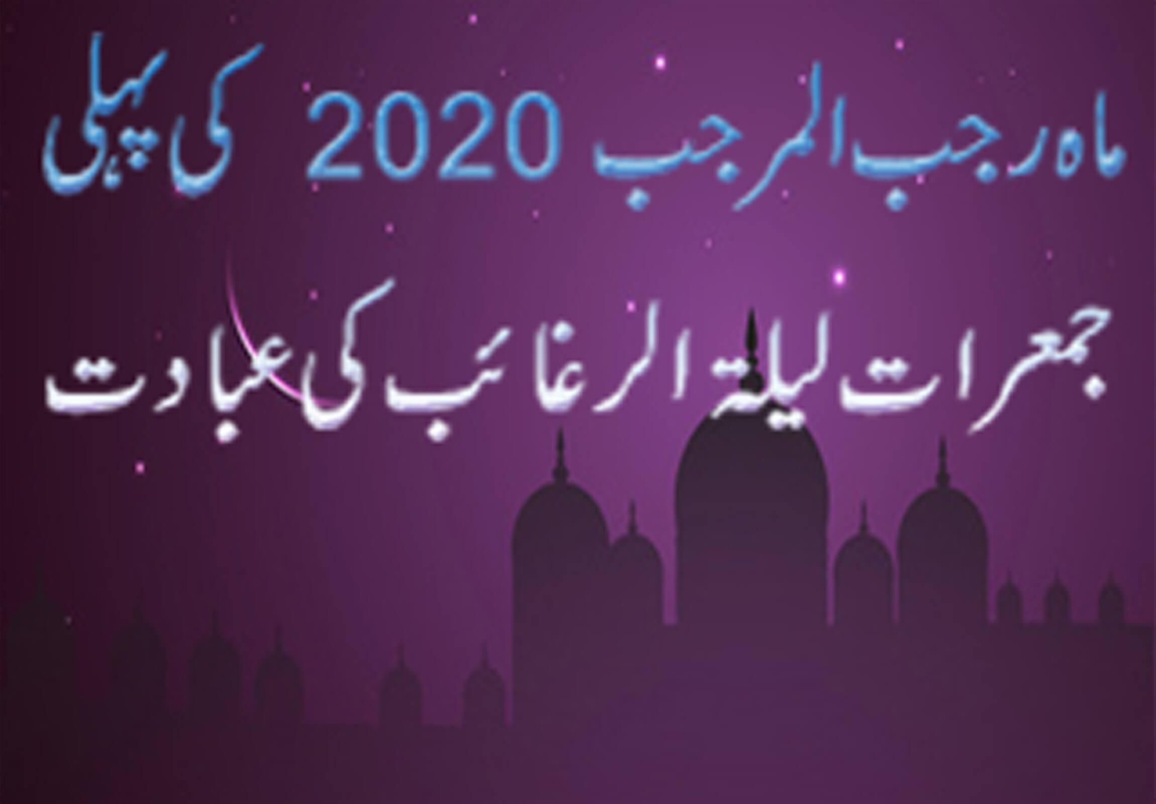 rajab 2020 pehli jumerat ki ibadat