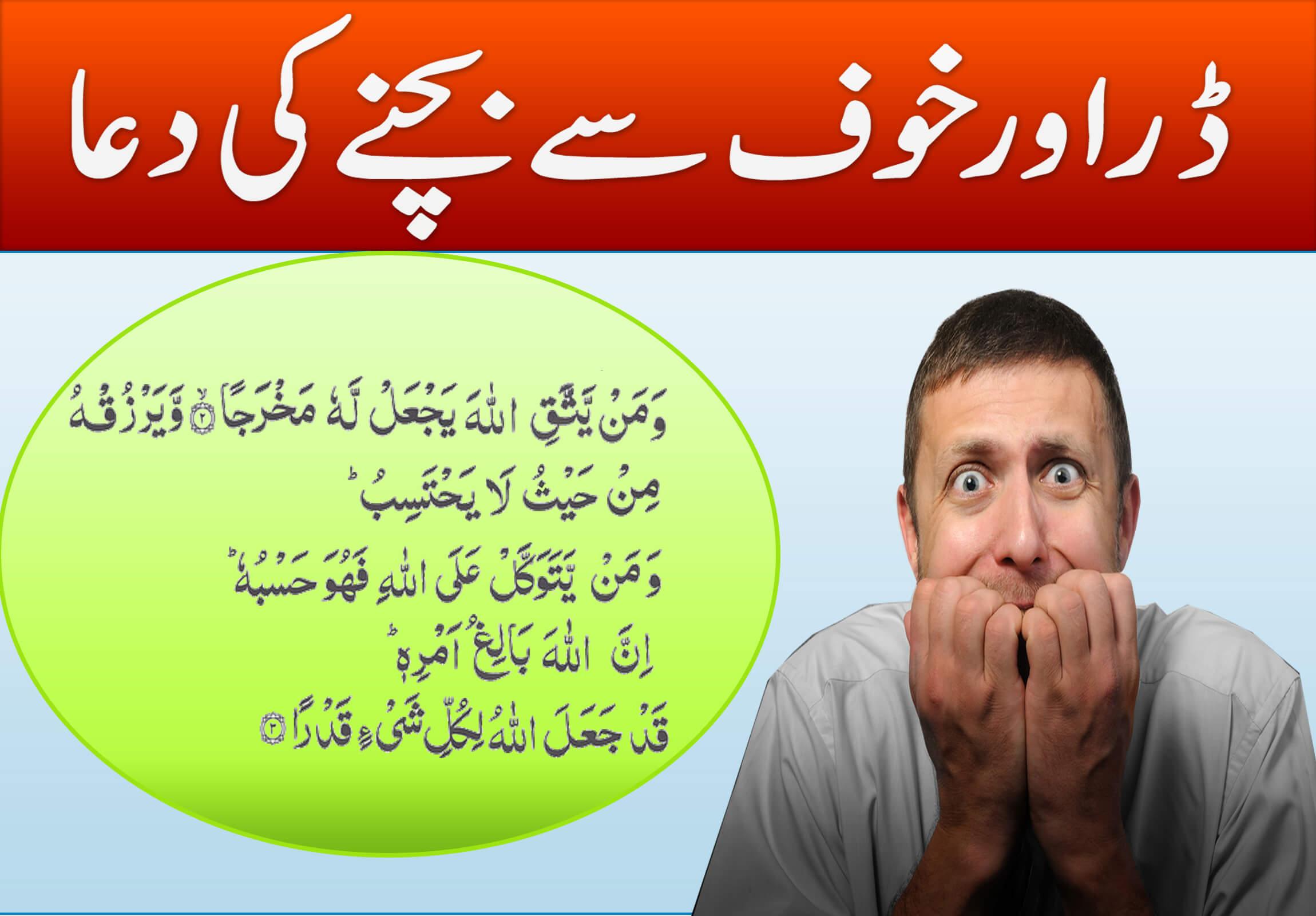 Dar Aur Khauf Khatam