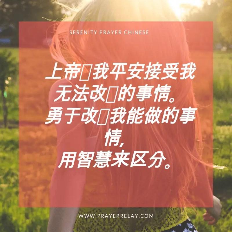 SERENITY PRAYER CHINESE