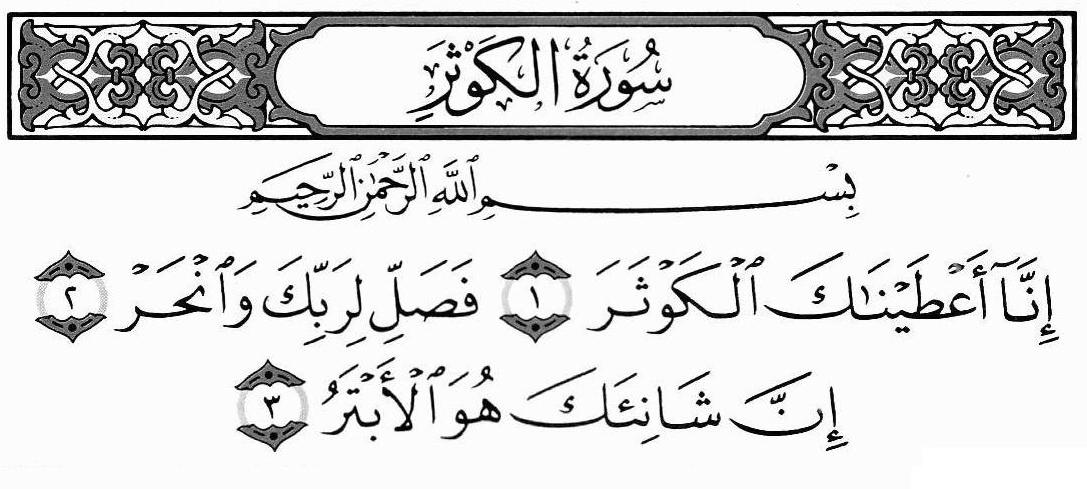Surah Kausar in Arabic and English Translation with Benefits