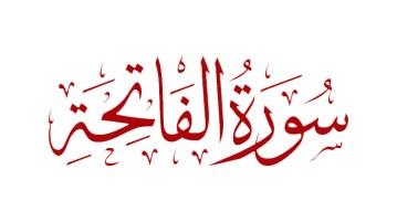 surah fatiha in arabic