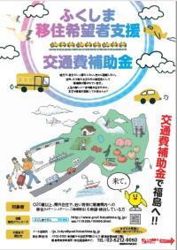 南會津地方への移住をお考えの方へ - 福島県ホームページ