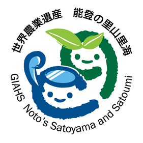 """世界農業遺產""""能登里山里海""""信息網站"""