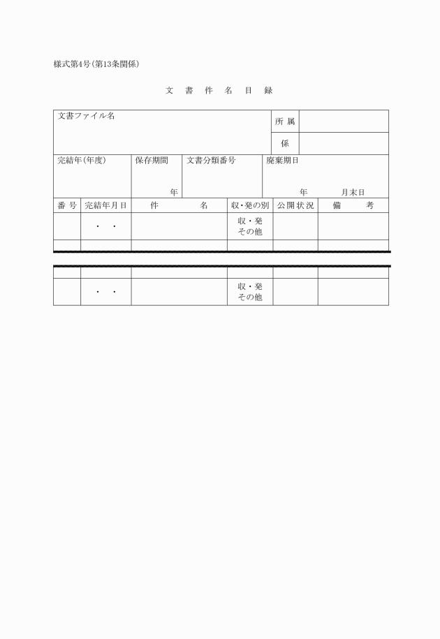 京都府公安委員會文書管理規則