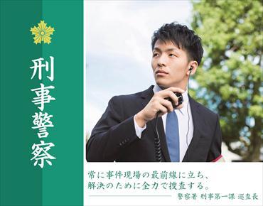 岡山県警察 採用情報 - 岡山県ホームページ(警務部警務課)