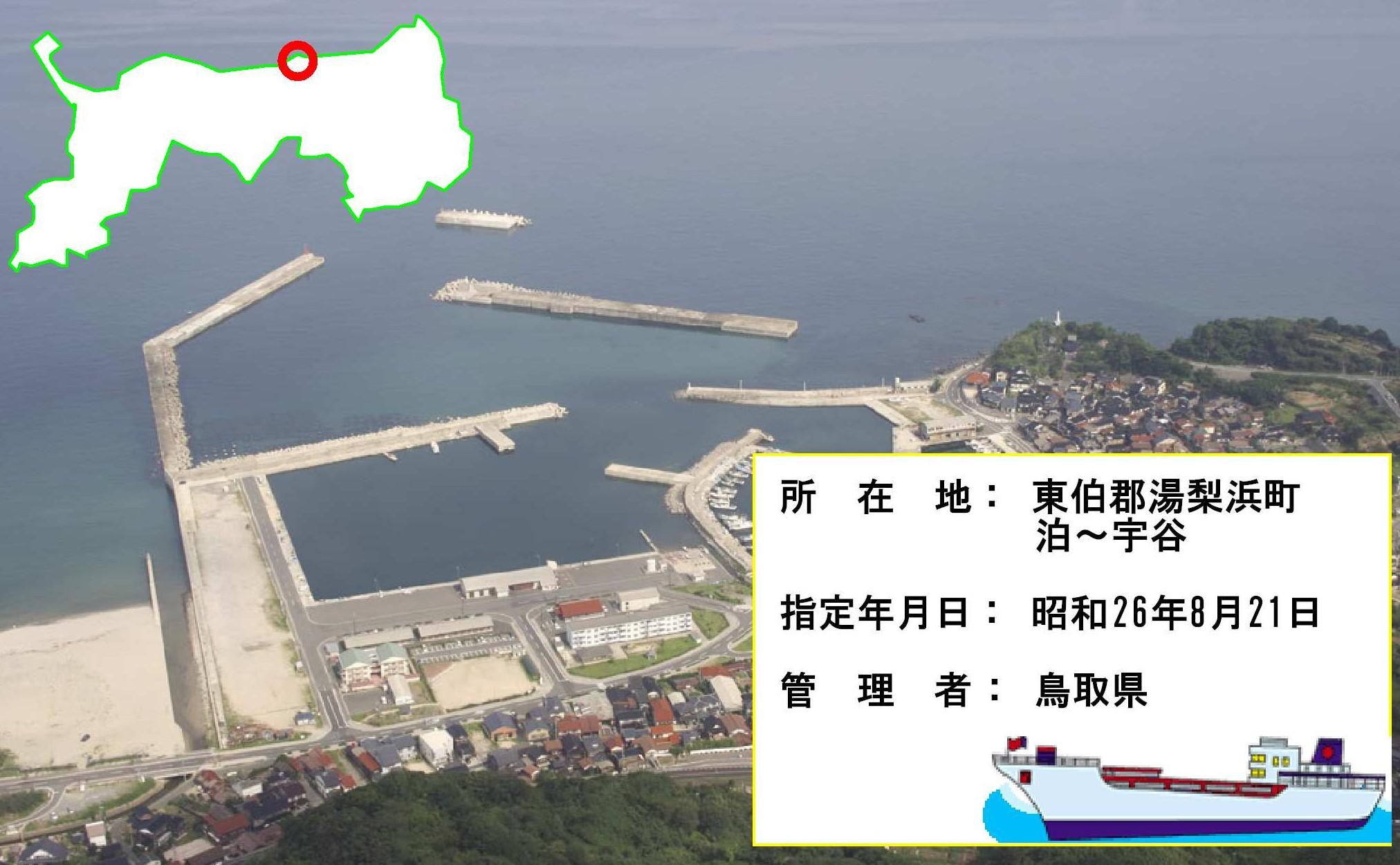 泊漁港/とりネット/鳥取県公式サイト