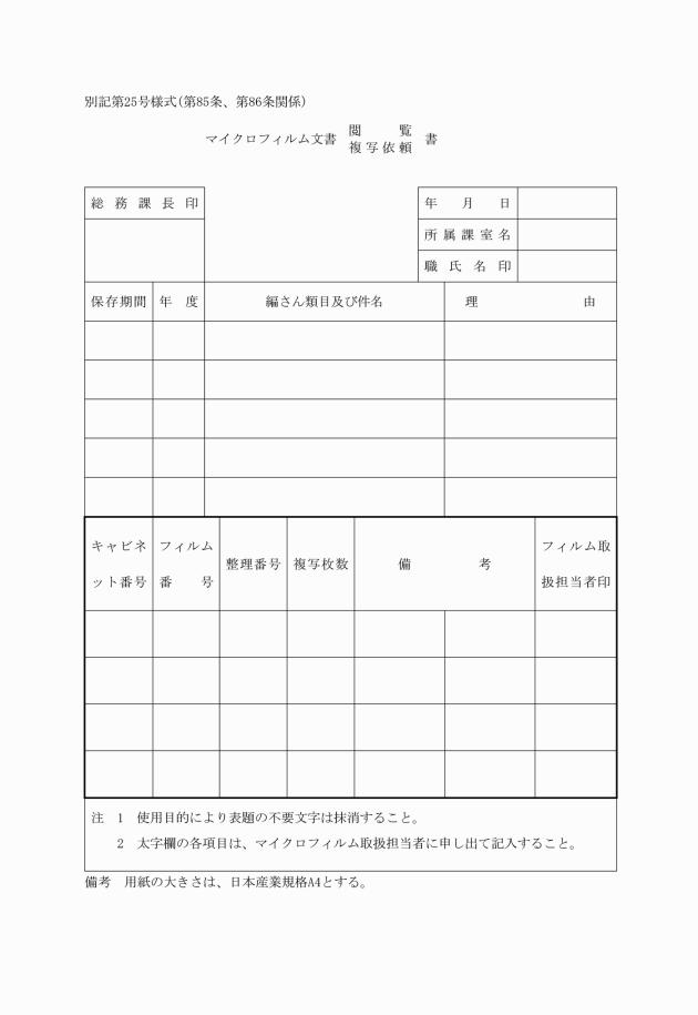 和歌山県公文書管理規程
