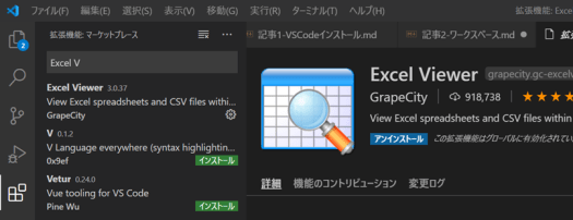 ExcelViewer-install2
