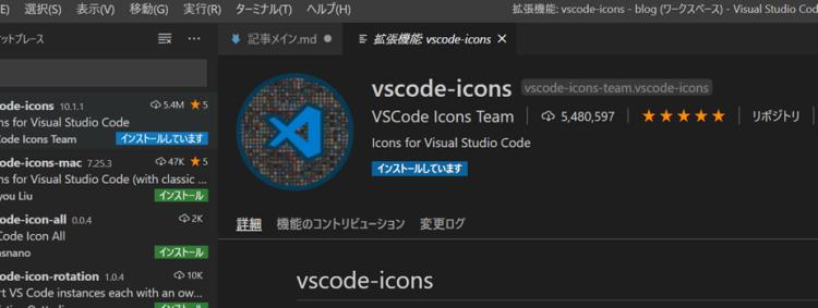 vscode-icon-インストール中