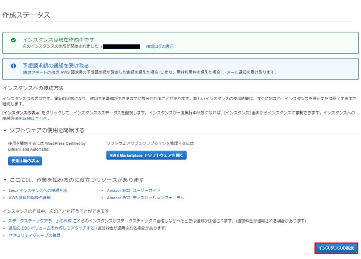 aws-bitnami-workstatus