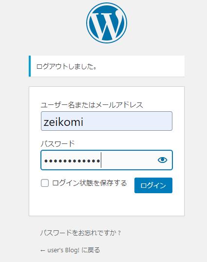 howtowordpress-username-login