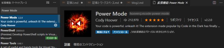 vscode-powermode-install