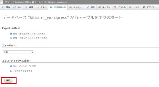 wordpress-phpadmin-export-execute