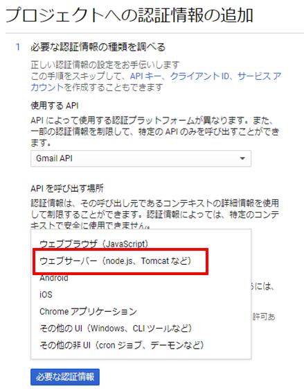 wordpress-smtp-gmail-cirtificate-useapi-place