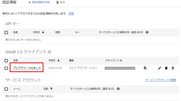 wordpress-smtp-gmail-consle-menu-select2