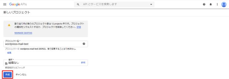 wordpress-smtp-gmail-createprojectname2
