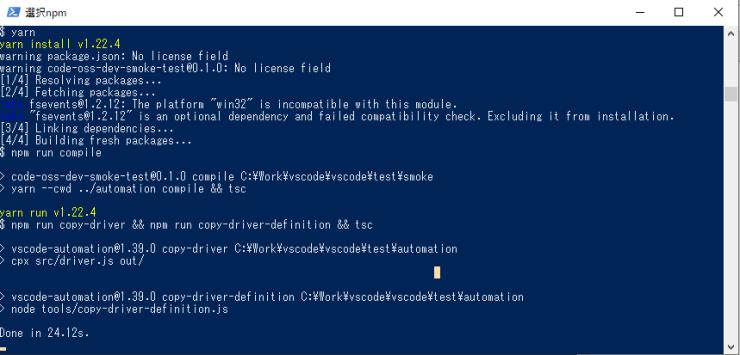 howto-vscode-build-03