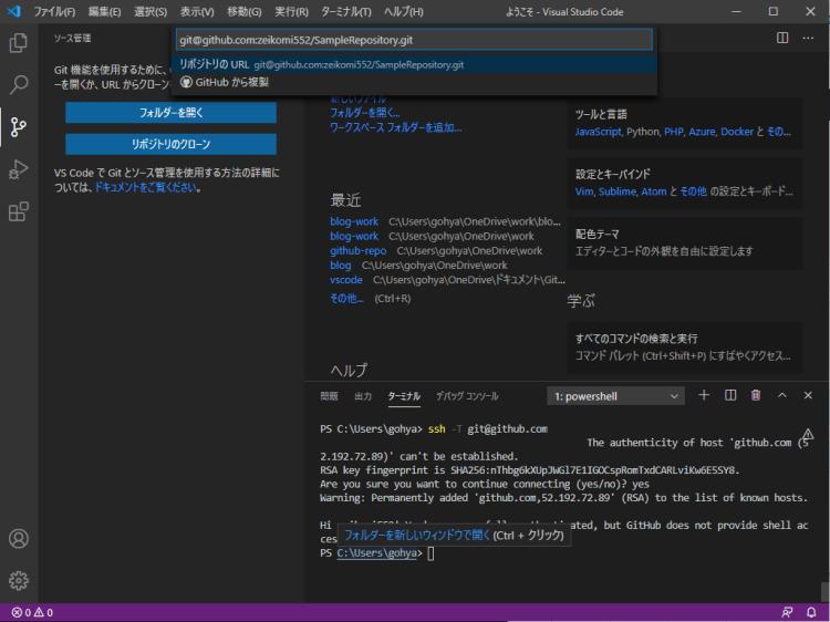vscode-ssh-github16