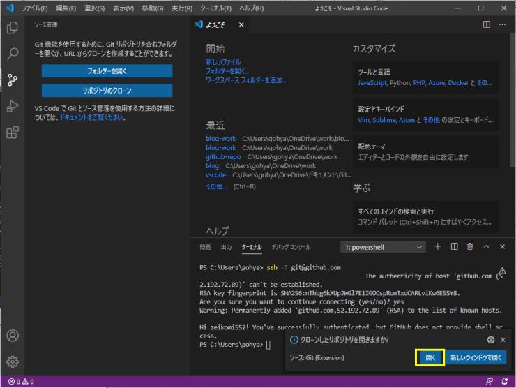 vscode-ssh-github23